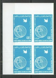 P1358 IMPERF 1991 TUNISIA WORLD DAY FOR HUMAN RIGHTS !!! RARE 4ST FIX