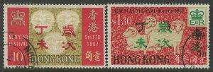 STAMP STATION PERTH Hong Kong #234-235 QEII General Issue Used Set 1967 CV$9.00