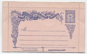 Mint 19th century Turkey ottoman folded letter card [y3017]
