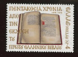 GREECE Scott 1193 MNH** 1976 Grammar book