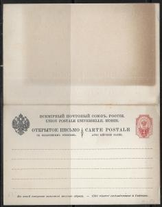 Russia Postal Stationery Postcard H&G 12 Unused