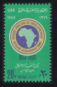 Egypt African Development Bank 1969 MNH SG#1028