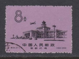 PRC # 416 , Peking Airport , VF Used - I Combine S/H