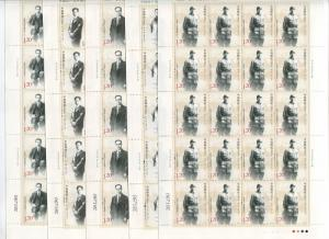 China -Scott 3882-86 - Early Party Leaders  - 2011-3 - MNH- 5 X Full Sheet