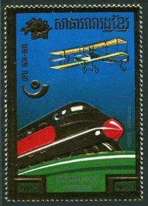 Cambodia C53-C54,MNH.Mi 442A,Bl.126A. UPU-100,1974.Train,Biplane,Chinese Junk.