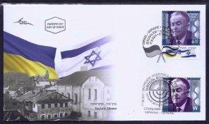 ISRAEL UKRAINE JOINT ISSUE STAMP 2021 SHMUEL YOSEF AGNON NOBEL PRIZE IPS FDC