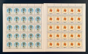 Stamps Full Set in Sheet Palm Trees Libya 1988 Perf. RARE!!