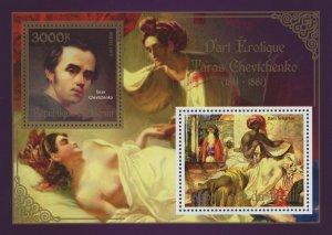Erotic Art Paintings Taras Chevtchenko Souvenir Sheet of 2 Stamps Mint NH