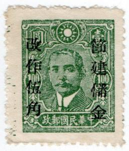 (I.B) China Revenue : Duty Stamp Definitive $1 (overprint)