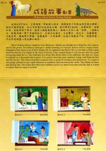 Taiwan 2015 Chinese Idiom Postage Stamps Presentation Folder