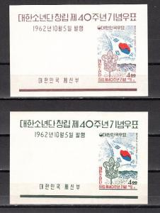 South Korea, Scott cat. 358 A-359 A. 40th Anniversary of Boy Scouts s/sheets. ^