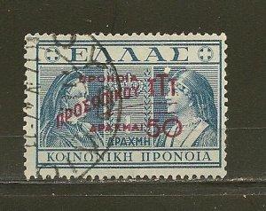 Greece RA79 Postal Tax Used
