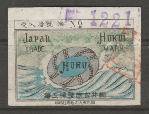Japan Silk Inspection seal Revenue Fiscal Stamp 11-17-19