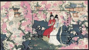 P.R. CHINA Sc# 1761 1981, Twelve Beauties souvenir Sheet. MNH
