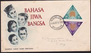 MALAYA 1962 Language FDC....................................................9218