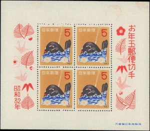 1956 Japan #634a, Complete Set, Never Hinged