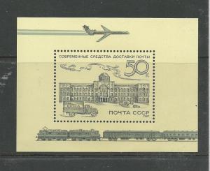 Russia Scott catalogue # 5590 SS Mint NH