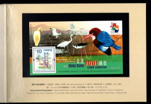 Hong Kong 2001 stamp sheetlet no 1 Stamp Exhibition Expo MNH Presentation Pack