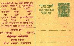 India Postal Stationery Ashoka 10p Svastika
