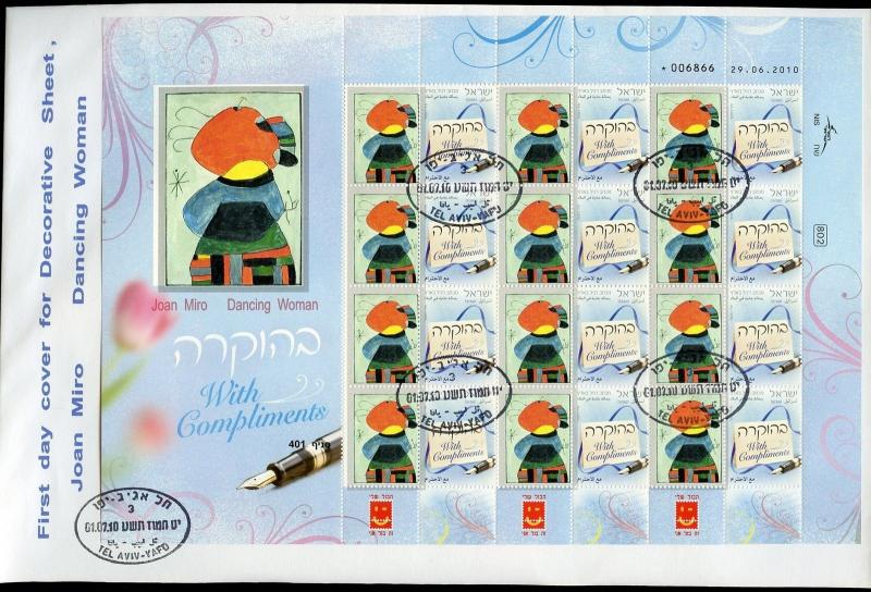 ISRAEL 2010 JOAN MIRO 'DANCING WOMAN'  PAINTING WITH COMPLIMENTS  SHEET ON FDC