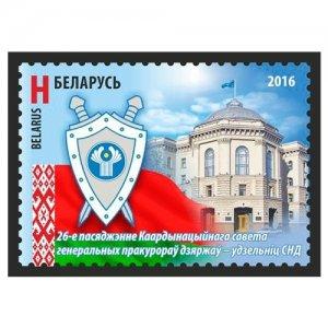 Belarus 2016 Coordination Council of Prosecutors General  (MNH)  - Coats of arms