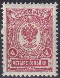 Russia #76 MNH  (K2357)