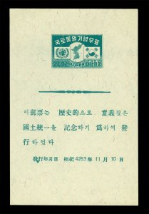 KOREA 1950  Korea & UN Flag + Map  200w dk green BLOCK S/S Mi. BL 21 mint MNH RR
