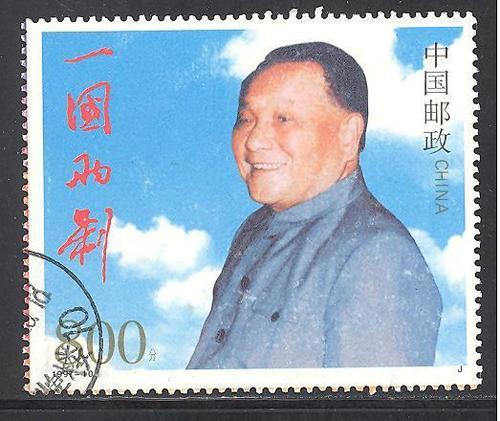 PRC - China Sc # 2774C used SCV $ 1.50 (DT-2)