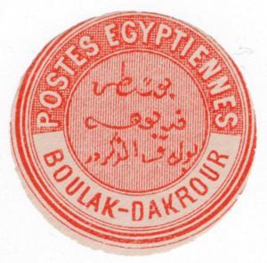 (I.B) Egypt Postal : Inter-Postal Seal (Boulak-Dakrour)