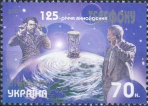 Ukraine #414 Invention of the Telephone DJ
