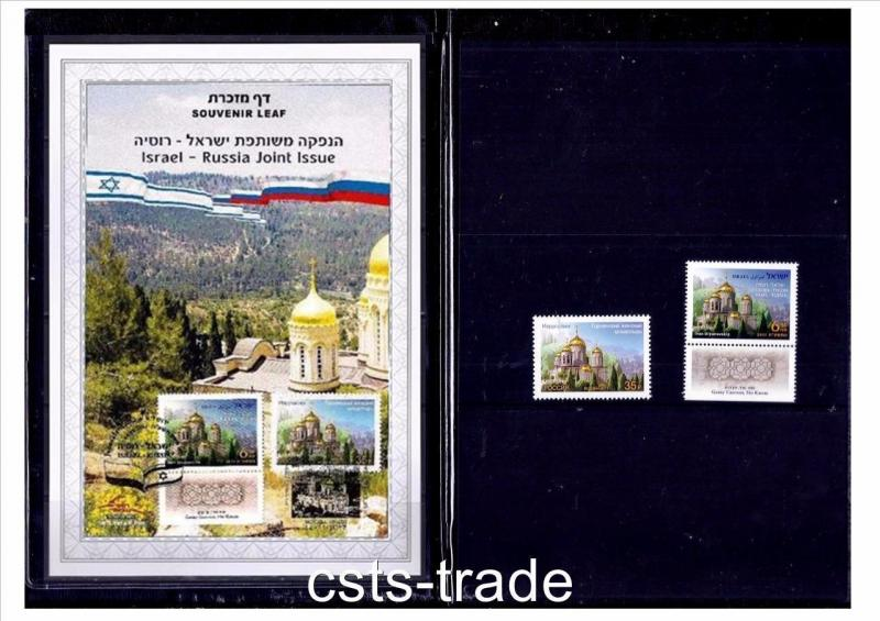ISRAEL RUSSIA 2017 STAMP JOINT ISSUE GORNY CONVENT EIN KAREM SOUV. LEAF FOLDER