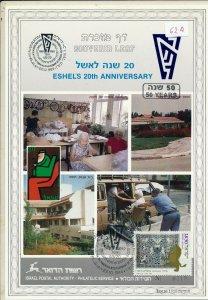 ISRAEL 1989 ESHEL's 20th ANNIVERSARY S/LEAF CARMEL CATALOG # 62a