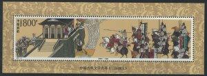 China PRC Scott 2893 MNH! Souvenir Sheet!