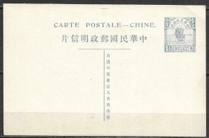 1915 CHINA PSC POSTAL STATIONERY CARD BLUE JUNK 1c +1/2c UNUSED