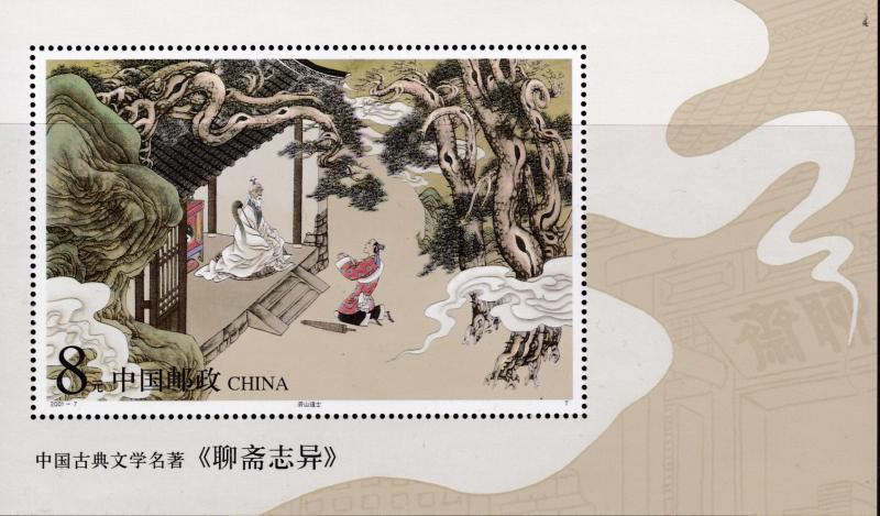 P.R. China 2001 Strange Stories Souvenir Sheet Post Office Fresh NH ART