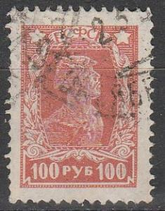 Russia #237 F-VF Used  (S6156)