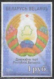 Belarus 999 Used - Belarus Coat of Arms