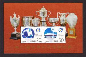 China PRC Sc# 2568a 1995 95-7M 43rd World Ping Pong Championships S/S  MNH