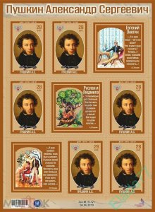 Stamps Ukraine (local) 2019 - Small sheet - Alexander Pushkin **
