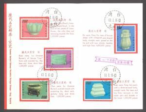 CHINA TAIWAN 1974 ANCIENT ARTIFACTS  SC.# 1864-68 First Day Presentation Folder
