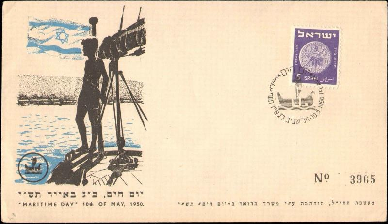 1950 ISRAEL CACHET / CANCEL FOR MARITIME DAY