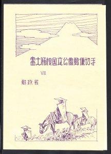 Japan Scott #463a MNH S/Sheet With Folder