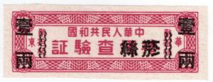 (I.B) China Revenue : Tobacco Duty (overprint)