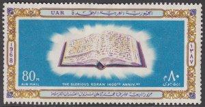 Egypt C119 MNH CV $2.25