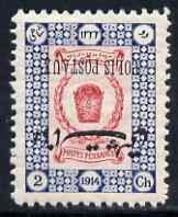 Iran 1915 Parcel Post 2ch fine mounted mint single with o...
