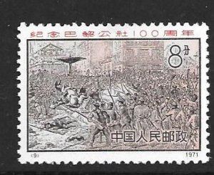 china (PRC)  1055  single from 1971 NG as issued