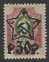 Russia #219 Mint Lightly Hinged Single Stamp (H1)