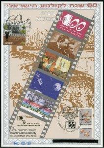 ISRAEL CARMEL #208   SOUVENIR LEAF OV'PTD 60 YEARS HEBREW CINEMA HEB FD CANCELED