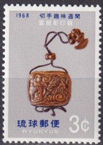Ryukyu  Islands #168 MNH (SU7764)