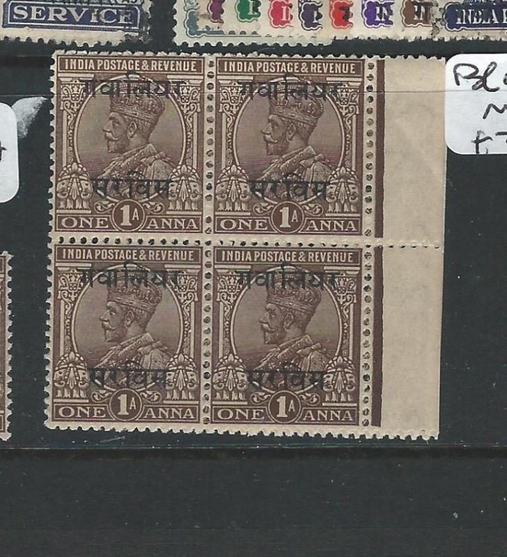 INDIA GWALIOR (P0704BB4) KGV  SERVICE 1A  SG O54 BL OF 4   MNH